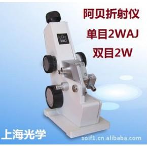 上海光学 2WAJ单目阿贝折射仪 阿贝折射计 2W双目阿贝折光仪