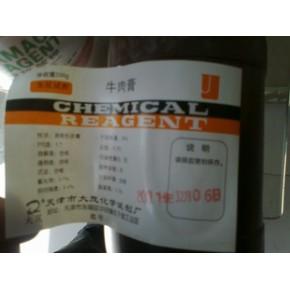 生化试剂 牛肉膏 天津大茂产 BR500克 实物拍摄