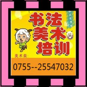 深圳龙华美术绘画  少儿美术书法  美术高考  成人l老人美术绘画