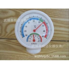 WS-A5礼品温湿度计 高级温湿表 室内温湿度计 可贴牌加工80mm