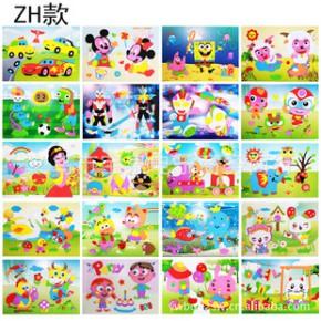 30款ZH系列手EVA儿童手工贴画DIY3d立体粘贴画益智玩具