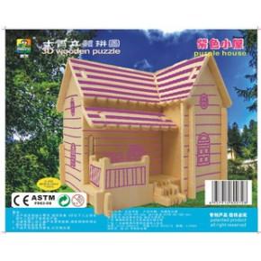 清强拓文 立体拼图 木制拼图 益智拼图批发  紫色小屋