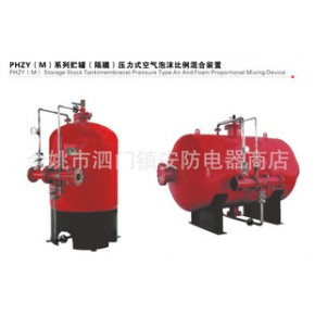 PHZY(M)系列贮罐(隔膜)压力式空气泡沫比例混合装置