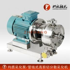 乳化泵 均质泵 剪切泵 在线均质乳化泵