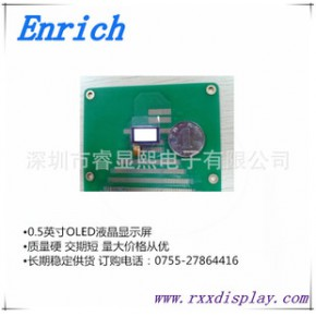 0.5英寸OLED,智能手环、无线话筒显示屏,市场小OLED。