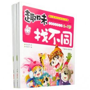 趣味找不同 宝宝益智力书籍 幼儿童视力左右脑开发 少儿启蒙早教