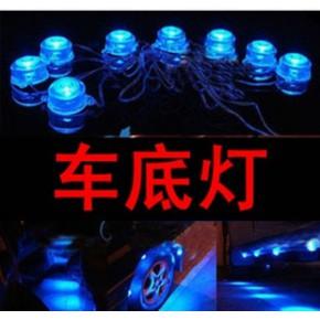 汽车LED装饰灯 七彩底盘灯 车内氛围灯 气氛灯 门边灯 ZY-612
