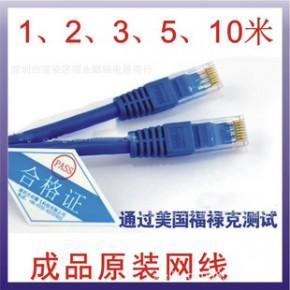宽带网线 5m网线 ADSL网线 网络跳线 压膜做好网线 5米宽带