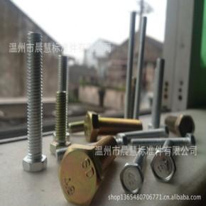 大螺丝定制非标外六角螺栓 各规格切边六角头螺丝
