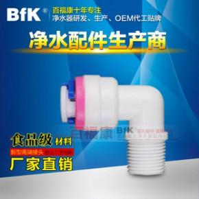 净水器逆止阀厂家 单向止回阀 快接塑料止回阀 食品级