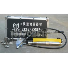 注入式堵漏工具 专业快速堵漏救灾器材