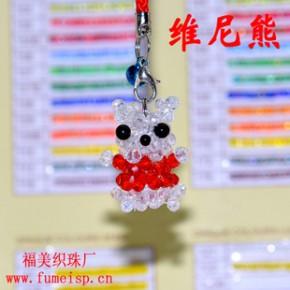 精美手工编织 多色可选 手编动物可做手机包挂4mm扁珠维尼熊
