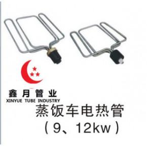 380V/12KW蒸饭车电热管/蒸饭机电热管/蒸饭箱
