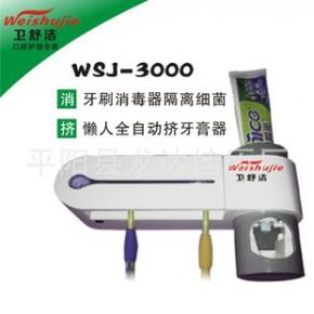 香港卫舒洁 紫外线牙刷消毒器 自动挤牙膏器新热销产
