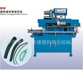 BW塑料波纹管成型机 塑料波纹管成型机