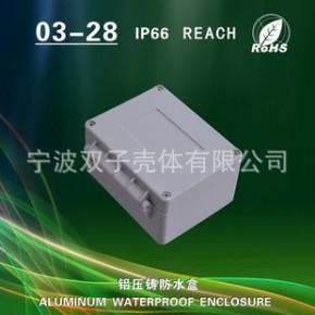 铝防水盒 压铸铝防水盒 型号03-28