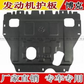 汽车发动机护板  钛镁铝合金下护板 专车专用 厂家直销 车型齐全