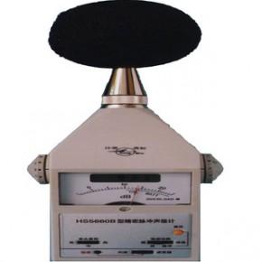 HS5660B精密脉冲声级计便携式声学测量仪器 噪声监测仪 环境噪声