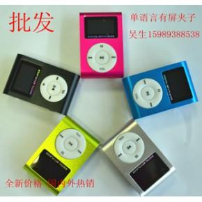 插卡MP3 有屏夹子MP3 新款单语言金属MP3 可LOGO