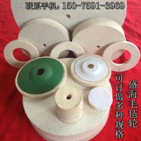 抛光毛毡轮 优质细白羊毛毡轮 可订做多种规格毛毡轮抛光轮