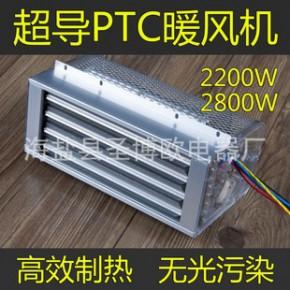 超导PTC暖风机模块发热块陶瓷PTC电加热器PTC取暖器