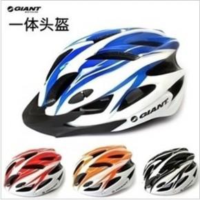 捷安特 自行车头盔 骑行头盔 山地车一体成型 GIANT头盔批发