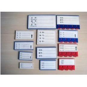 磁性标签 货架标签 磁性标牌* 分类标签卡 *仓库商品标价标贴