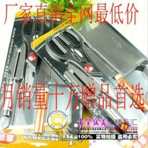 厨具套装 十元店配货 刀具组合 套刀组合套装 礼品套刀 套装工具