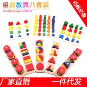 蒙氏教具套装 蒙特梭利几何组合教具8八件套儿童早教玩具