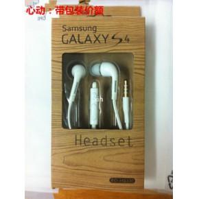 品牌三星S4耳机  手机耳机 智能手机耳机 带麦线控 安卓 耳机通用