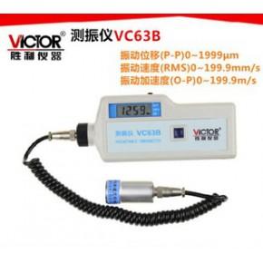 VICTOR胜利 VC63B 数字测振仪 带磁性探头 震动测试仪 可吸试