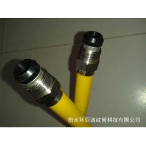 销售不锈钢波纹燃气管  质保价廉