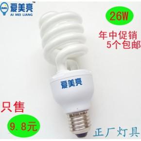 特价 高亮26W三基色节能灯·螺旋头节能灯·家用灯·