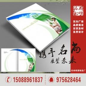 定做画册印刷 产品画册 企业宣传同册 产品说明书