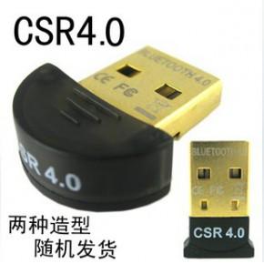 高速4.0蓝牙适配器 迷你USB免驱 耳机手机音箱通用蓝牙接收器
