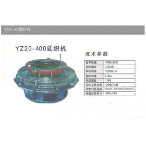 YZ20-400圆织机 海洋机械厂