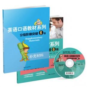 GESE英语口语点读教材会说话的英语教材7、8、9级