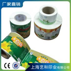 上海藝和印業有限公司