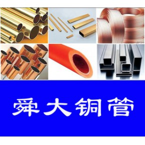 H(62-70)HAl77-2黄铜管,T2Tp2紫铜管,铁白管,锡青铜等
