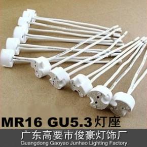 MR16/GU5.3灯座,高频陶瓷灯头,耐高温硅胶线,天花灯射灯灯座