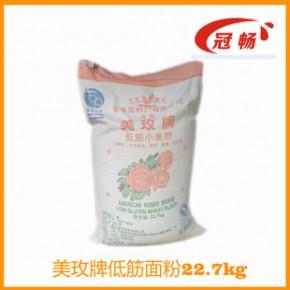 美玫面粉/低筋面粉/美玫低粉/蛋糕专用小麦粉 22.7KG