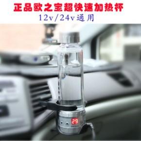 欧之宝009车载电热杯加热杯 车用热水杯烧水壶 12V 24v通用