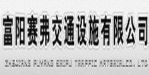富阳赛弗交通设施有限公司