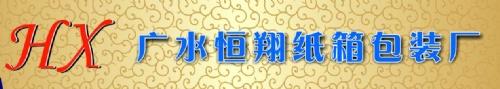 湖北广水市纸箱厂