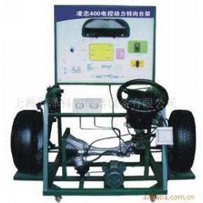 品质保证供应教学仪器,凌志400电控动力转向台架
