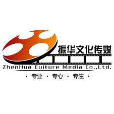 潍坊振华文化传媒有限公司
