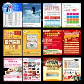 提供东莞长安宣传彩页、宣传单、彩页设计印刷服务的广告公司8
