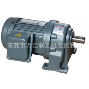 特约齿轮减速电机 万鑫齿轮减速电机 台湾齿轮减速电机