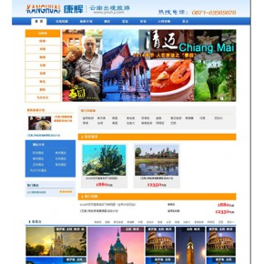 旅游景点网站建设,广州专业的旅游网站制作公司