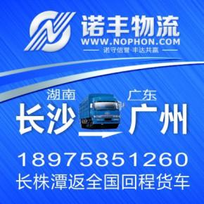 长沙到广东广州整车运输,回程车调度,专业调车公司